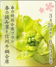 春の摘み草と信州牛鍋会席_プランバナー